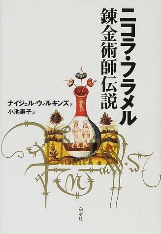 ニコラ・フラメル 錬金術師伝説