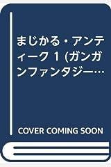 まじかる・アンティーク 1 (ガンガンファンタジーコミックス) コミック