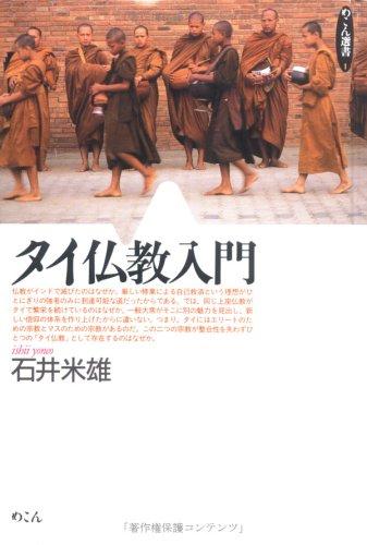 タイ仏教入門 (めこん選書 1)