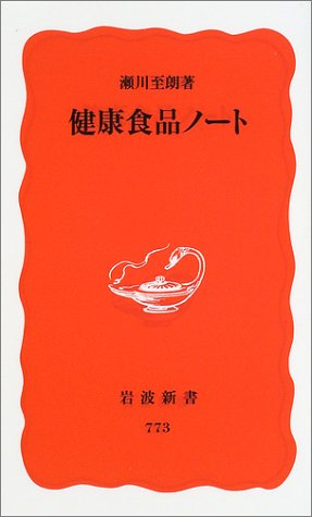 健康食品ノート (岩波新書)の詳細を見る