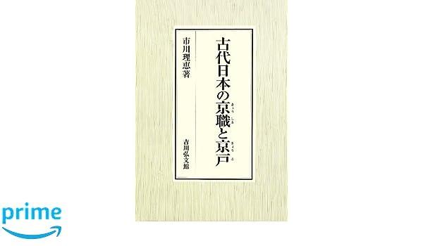古代日本の京職と京戸 | 市川 理...