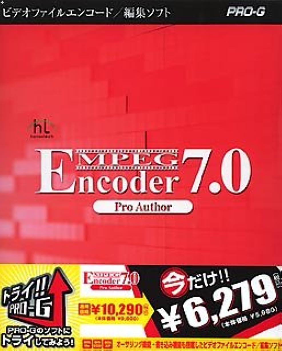 正気食器棚ほめるTRY PRO-G MPEG Encoder 7.0 ProAuthor