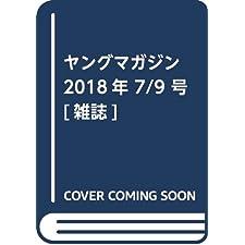 ヤングマガジン 2018年 7/9 号 [雑誌]