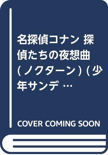 名探偵コナン 探偵たちの夜想曲(ノクターン)