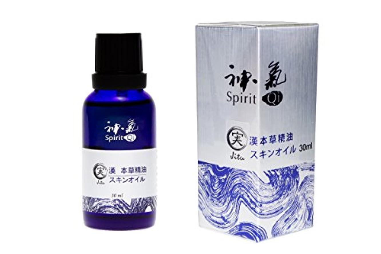 神気症状別シリーズ 実(Jitu) (30ml)