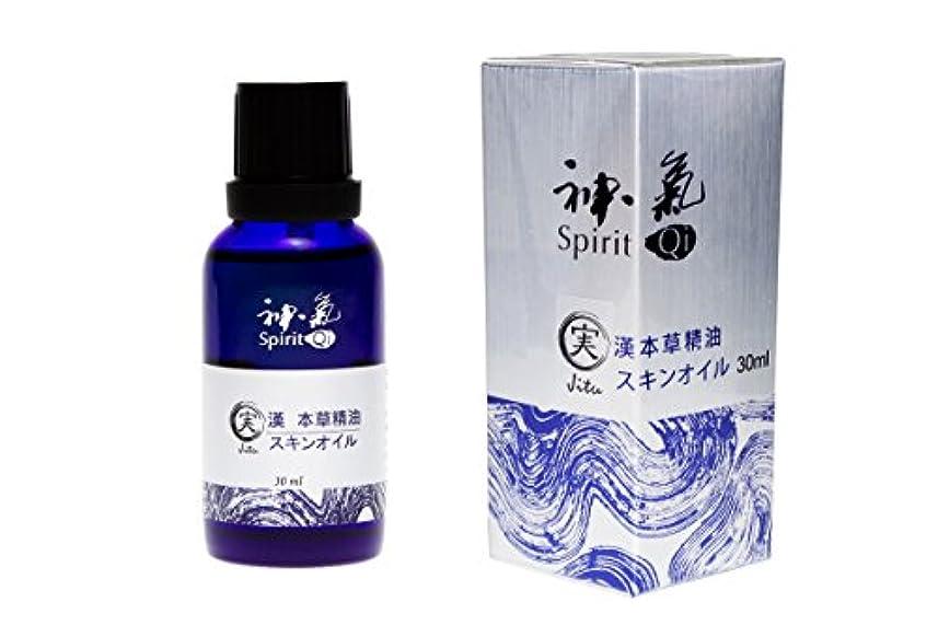 吸う付録理論的神気症状別シリーズ 実(Jitu) (30ml)