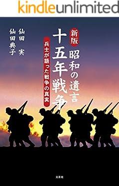 新版 昭和の遺言 十五年戦争 兵士が語った戦争の真実