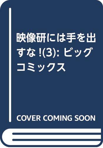 映像研には手を出すな! 3 (ビッグ コミックス (3))
