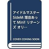 アイドルマスター SideM 理由あってMini! リターンズ オリジナルアニメDVD付き特装版 (シルフコミックス)