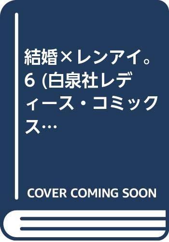 結婚×レンアイ。 6 (白泉社レディース・コミックス)