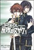 コードギアス反攻のスザク 第1巻 (あすかコミックスDX)