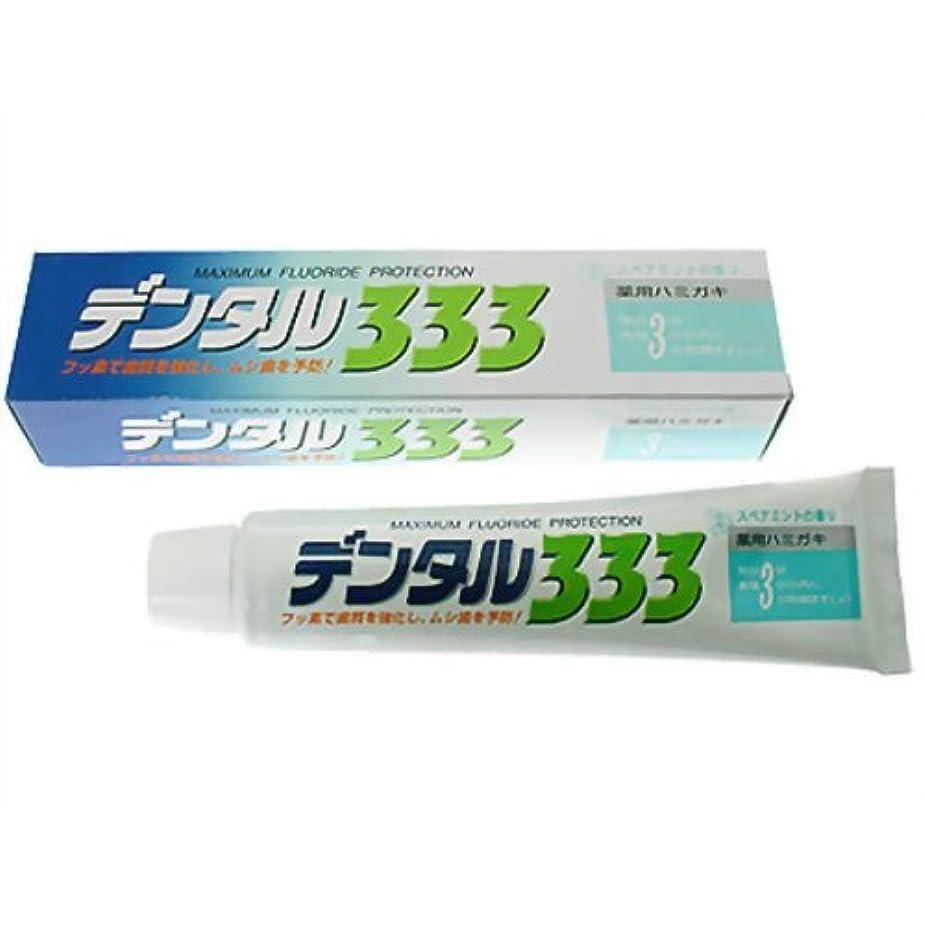 デンタル333 薬用ハミガキ 150g フッ素配合歯磨き スペアミントの香り ★トイレタリージャパンインク×40点セット (4985275794983)