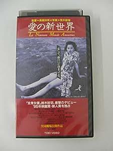 愛の新世界 [VHS]