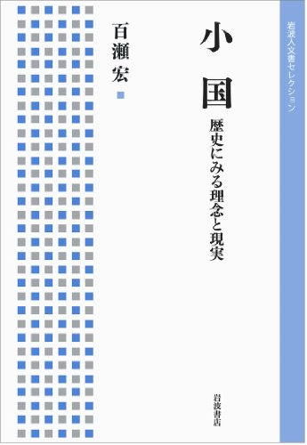 小国――歴史にみる理念と現実 (岩波人文書セレクション)の詳細を見る