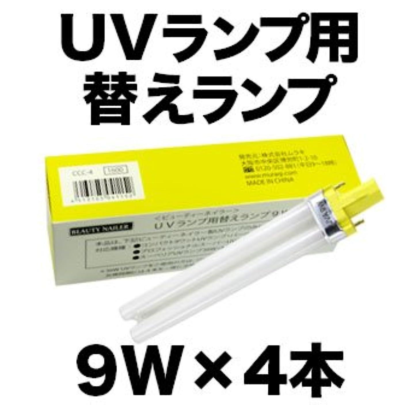 BEAUTY NAILER UVライト ジェルネイル 替えライト 36W用 4本