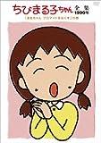 ちびまる子ちゃん全集1990 「まるちゃん ブロマイドをなくす」の巻 [DVD]