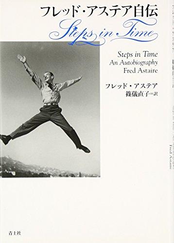 フレッド・アステア自伝 Steps in Timeの詳細を見る