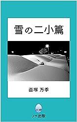 雪の二小篇 (純文学)