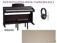 【 ピアノセッティングマット + ヘッドホン セット】 Roland piano digital RP501R CRS (クラシックローズウッド)