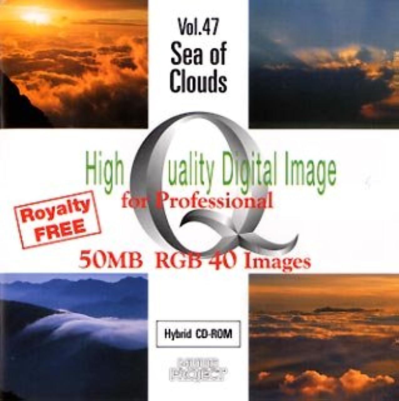 影響を受けやすいです誓い持続的High Quality Digital Image for Professional Vol.47 Sea of Clouds