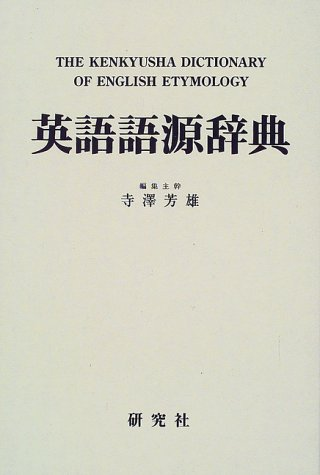 英語語源辞典(縮刷版)の詳細を見る