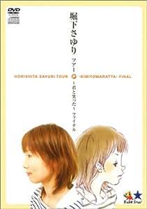 堀下さゆり ツアー ~ 君と笑った ~ ファイナル (初回限定版) [DVD]