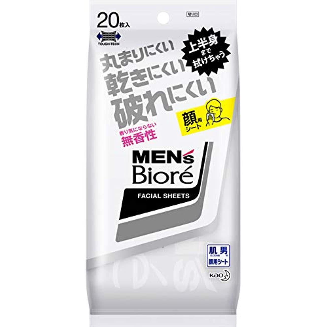 掃く色横向き花王 メンズビオレ 洗顔シート 香り気にならない無香性 携帯用 (20枚入) ビオレ フェイスシート