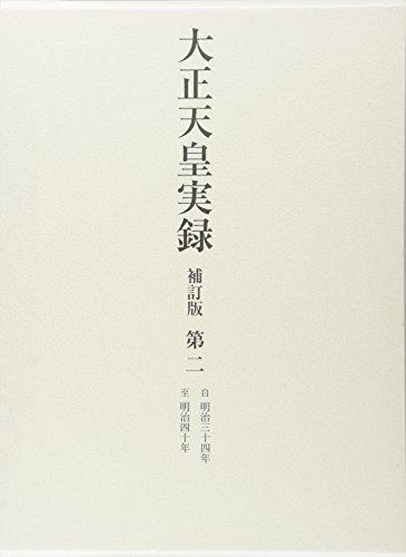 大正天皇実録 補訂版 第二 明治三十四年~明治四十年