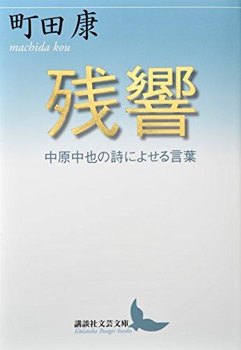 残響 中原中也の詩によせる言葉  / 町田 康