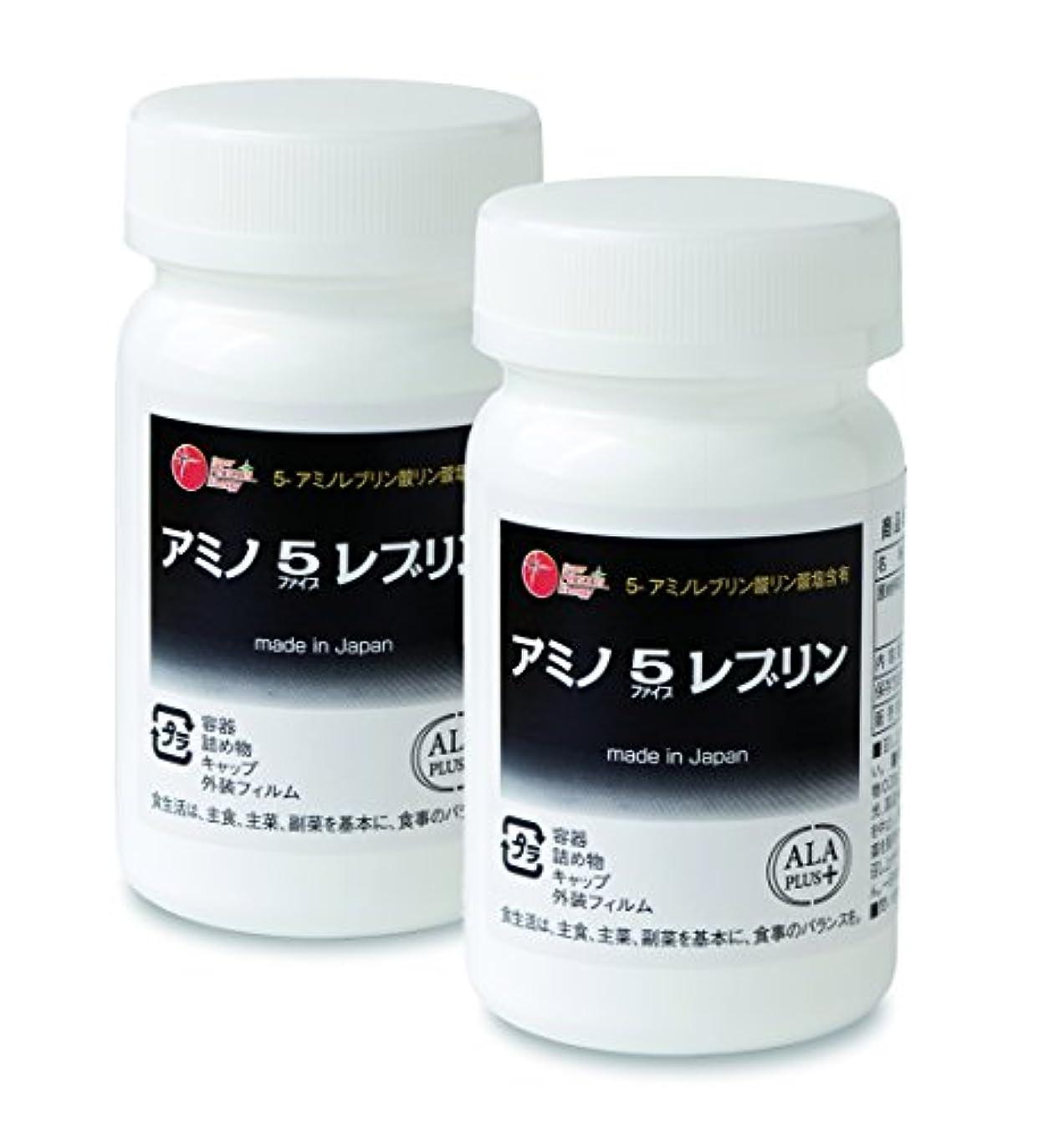 満足できる均等に樹木アミノ5レブリン ALA(5-アミノレブリン酸)配合 2本セット