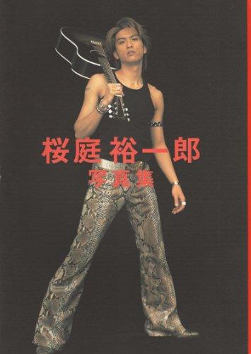 写真集 長瀬智也 2001 「桜庭裕一郎」