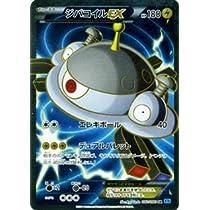 ポケモンカードゲーム XY[ワイルドブレイズ] ジバコイルEX(SR)(たね) 082/080 XY2