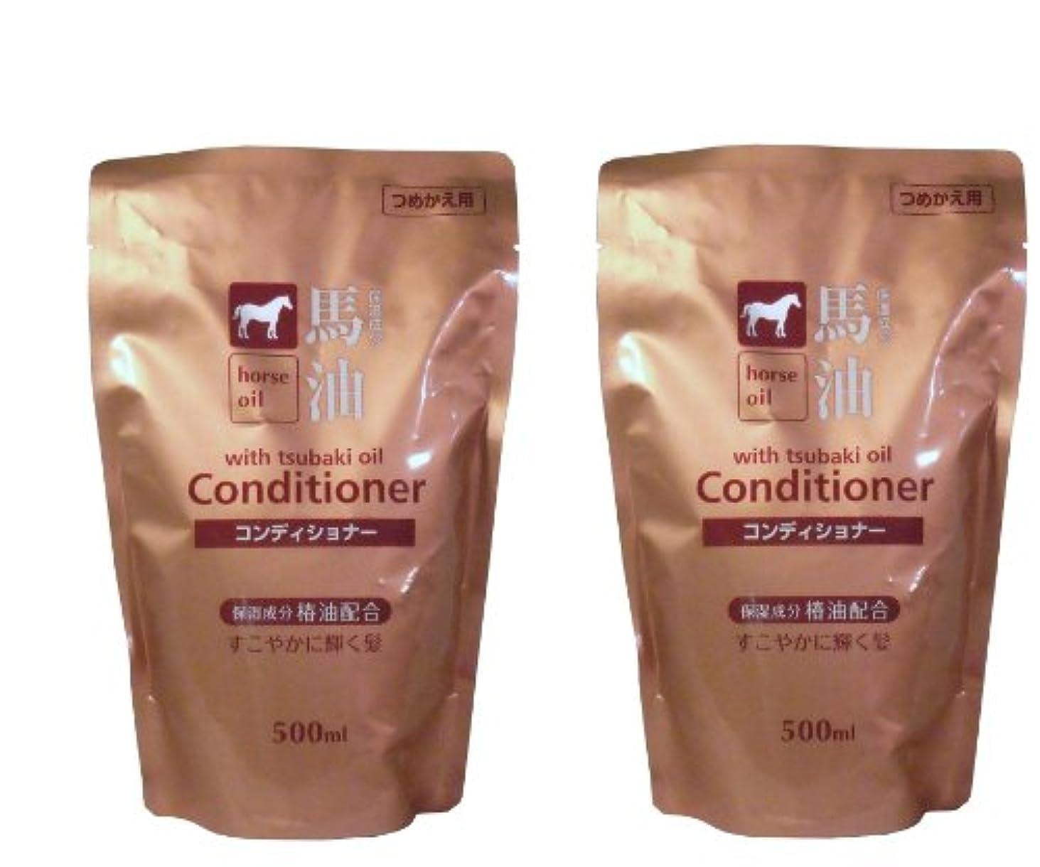 中で真空例馬油コンディショナー 椿油配合 詰替え用 2個セット(各500mL)  【日本製】