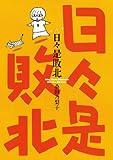 梶山経産相「輸出管理は日本が決める」「日韓の輸出管理が輸出対話の議題になることはない」と断言……韓国の言う「GSOMIAの破棄まで40日の期限」が来ちゃいそうですよ?