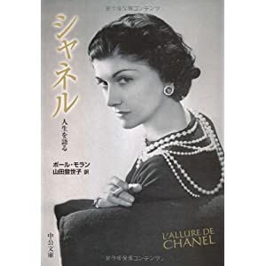 シャネル―人生を語る (中公文庫)