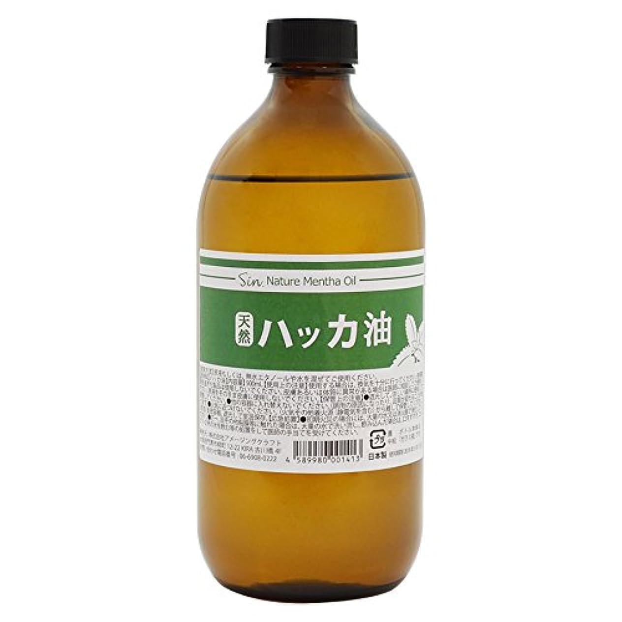 くすぐったい一節徒歩で日本製 天然ハッカ油(ハッカオイル) お徳用500ml 中栓付き