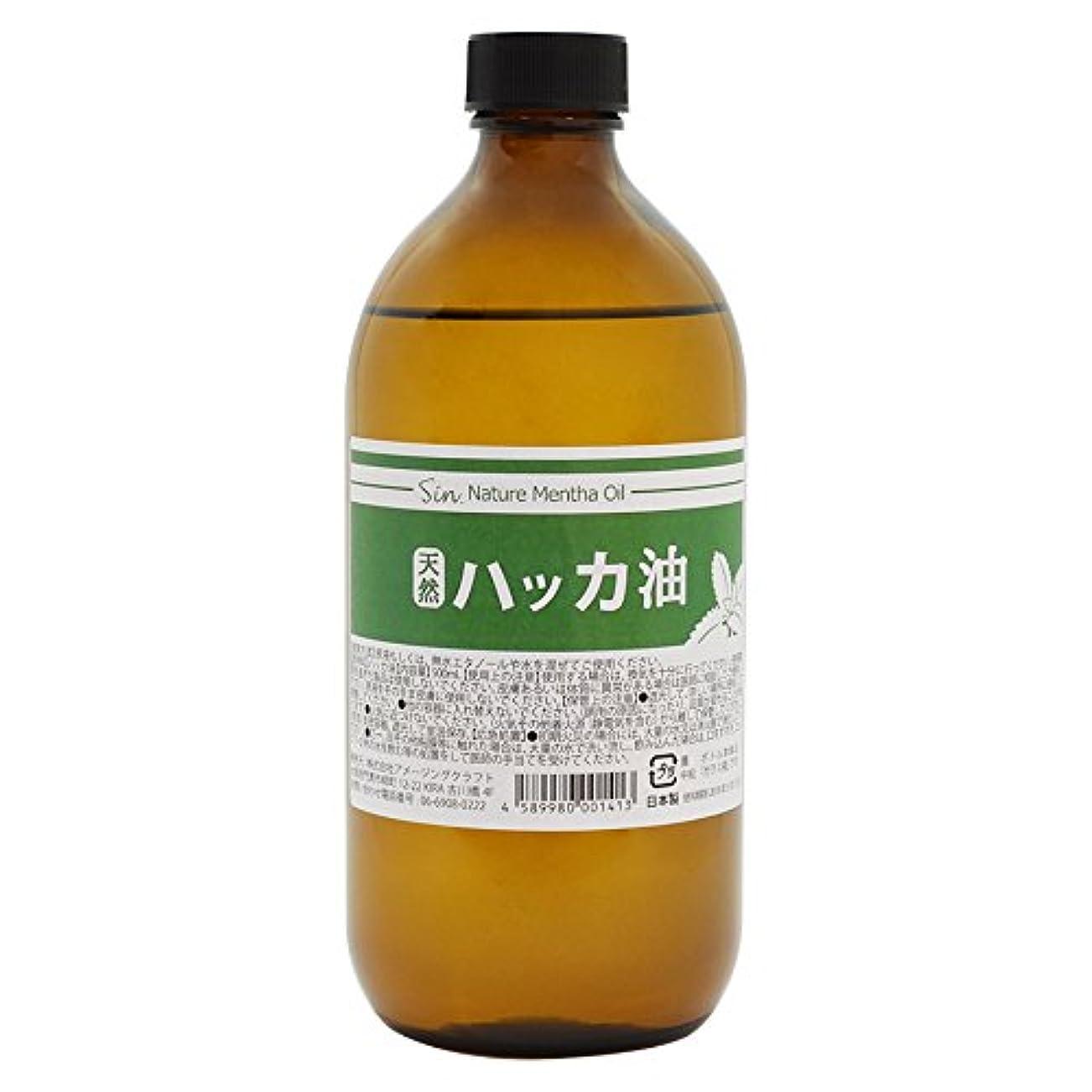 北米石化する亡命日本製 天然ハッカ油(ハッカオイル) お徳用500ml 中栓付き