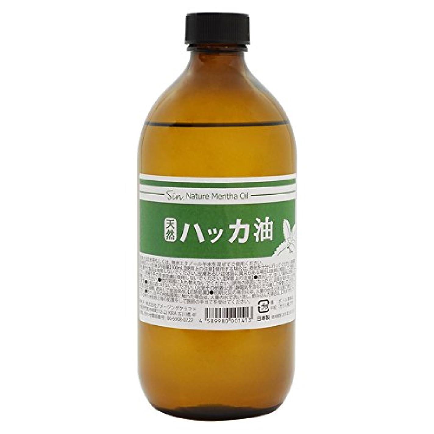 郵便手当スペース日本製 天然ハッカ油(ハッカオイル) お徳用500ml 中栓付き