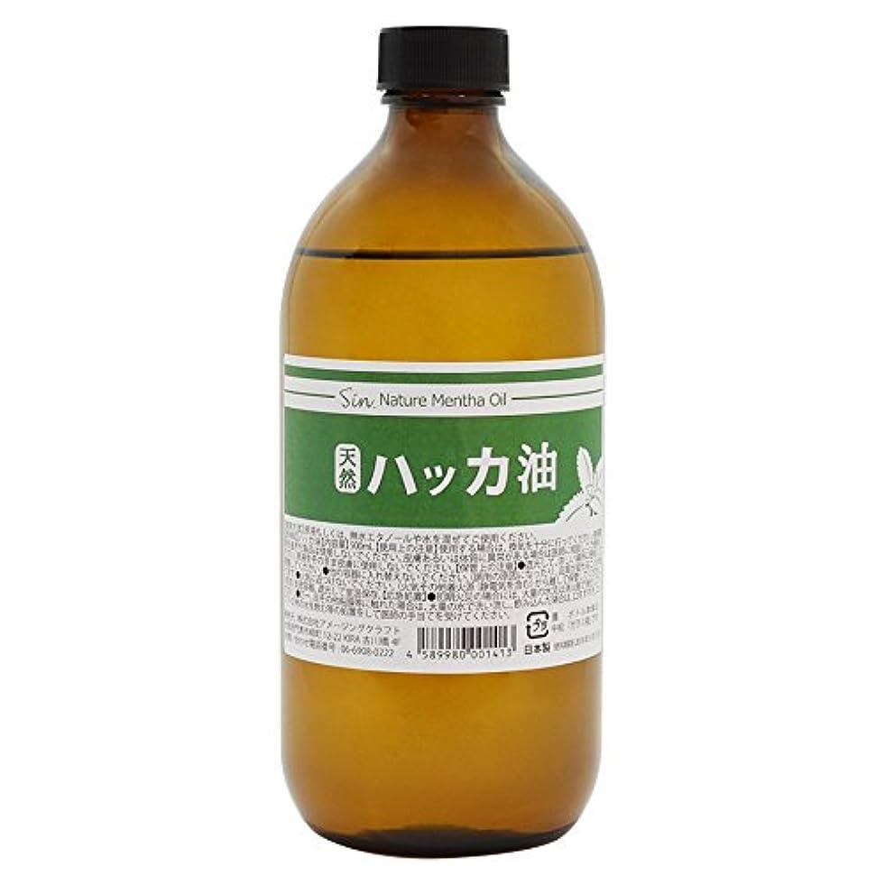 高層ビル謙虚なダイジェスト日本製 天然ハッカ油(ハッカオイル) お徳用500ml 中栓付き