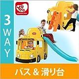 YAYA  すべり台付 バス 3in1 3つの遊具が一度に遊べる!
