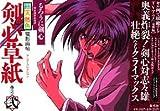 るろうに剣心・剣心草紙―電影画帖―アニメコレクション 2 (愛蔵版コミックス)