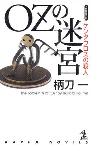 OZの迷宮 (カッパ・ノベルス)の詳細を見る