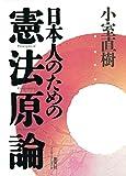 日本人のための憲法原論 画像