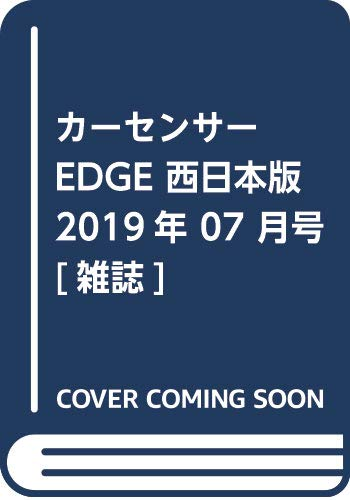 カーセンサーEDGE 西日本版 2019年 07 月号 [雑誌]