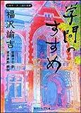 福沢諭吉「学問のすすめ」―ビギナーズ日本の思想 (角川ソフィア文庫)