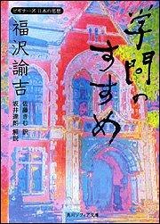 福沢諭吉「学問のすすめ」―ビギナーズ日本の思想 (角川ソフィア文庫)の詳細を見る