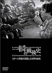 NHKスペシャル 一瞬の戦後史 スチール写真が記録した世界の60年 [DVD]