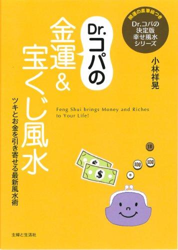 Dr.コパの金運&宝くじ風水 (Dr.コパの決定版幸せ風水シリーズ)