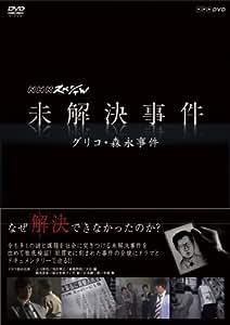 NHKスペシャル 未解決事件 グリコ・森永事件 [DVD]