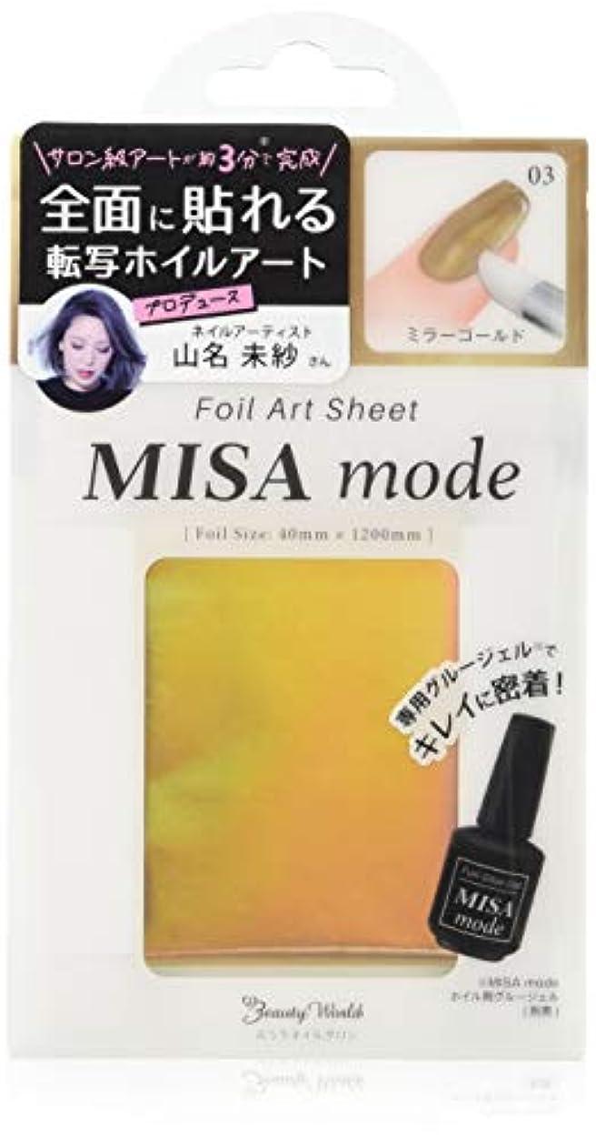 悪意セブンローブMISA mode 転写ホイル MIS483 ミラーゴールド